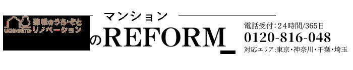 マンションリフォーム事例集